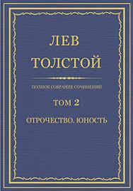 90-томное собрание сочинений / Лев Толстой
