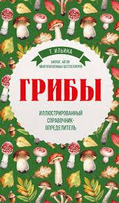 ильина т грибы иллюстрированный справочник определитель