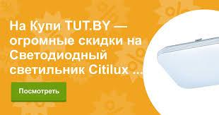 Купить <b>Светодиодный светильник</b> Citilux Симпла CL714K18N ...