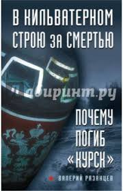 "Книга: ""В <b>кильватерном</b> строю за смертью. Почему погиб ""Курск ..."