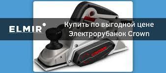 Электрорубанок <b>Электрорубанок Crown CT14019X</b> купить ...