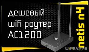 Обзор WiFi Роутера <b>Netis N4</b> (AC1200) - и Отзывы о ...