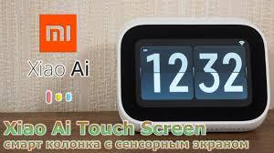 <b>Xiaomi</b> Xiao <b>Ai</b> Touch Screen - смарт <b>колонка</b> с сенсорным экраном