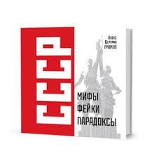"Книга ""<b>СССР</b>: <b>Мифы</b>, фейки, парадоксы"" <b>Громов А</b> Б - купить ..."