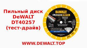 Тест - <b>диск</b> алмазный по металлу <b>DeWALT Extreme</b> Metal 355мм ...