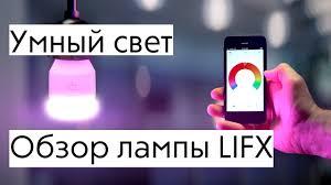 Умный свет: Обзор лампы <b>LIFX</b> - YouTube