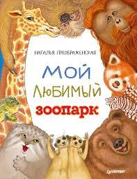 <b>Наталья Преображенская</b>, <b>Мой любимый</b> зоопарк – скачать pdf ...