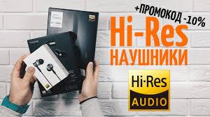 <b>Hi</b>-Res Audio - это что? Теория и <b>Наушники</b> +ПРОМОКОД ...