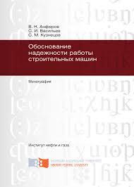 <b>Сергей Кузнецов</b>, <b>Обоснование надежности</b> работы ...