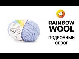 Купить пряжу <b>rainbow wool</b> из перуанской шерсти по цене 1 390 ...