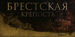 «<b>Брестская крепость</b>» (2010)