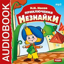 <b>Приключения Незнайки</b> и его друзей — Николай Носов   Читать ...