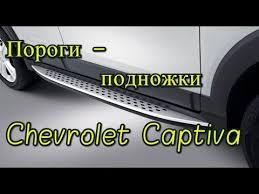 <b>Пороги подножки</b> Шевроле Каптива - YouTube