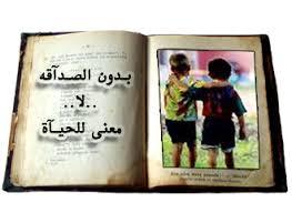 الصداقة images?q=tbn:ANd9GcR
