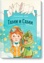 """Книга """"<b>Бесконечная книга</b>: <b>Тами и</b> Сами"""" – купить книгу с быстрой ..."""