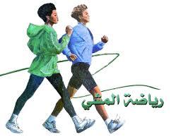 اخصائية التغذية القحطاني الصائمين الرياضة images?q=tbn:ANd9GcR
