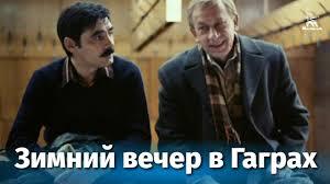 Зимний <b>вечер в</b> Гаграх (мелодрама, реж. Карен Шахназаров ...