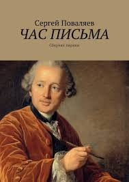 <b>Сергей Анатольевич Поваляев</b>, Час письма. Сборник лирики ...