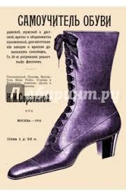 """Книга: """"<b>Самоучитель</b> обуви дамской, мужской и детской"""" - <b>Н</b> ..."""