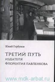 Третий путь издателя Флорентия Павленкова ( Горбунов, Ю ...