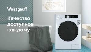 <b>Встраиваемые стиральные машины</b> — купить на Яндекс.Маркете