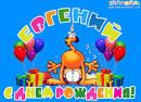 Красивые поздравления с днем рождения евгении