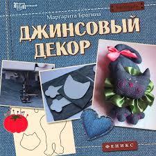 <b>Джинсовый</b> декор — купить в интернет-магазине OZON с ...
