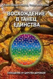 Все книги по теме Эзотерика. Парапсихология. Тайны , купить <b>в</b> ...