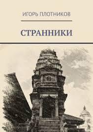 Купить игорь плотников <b>шаман</b> по выгодной цене - 03music.ru