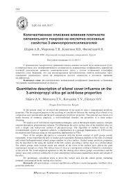 (PDF) Quantitative description of silanol <b>cover</b> influence on the 3 ...