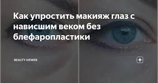 Как упростить макияж глаз с нависшим веком без ...