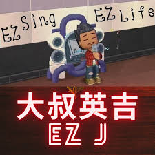 EZ Sing EZ Life
