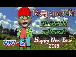 Happy New Year 2019 Advance Sayari | नये साल की कोमेडी ...