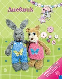 <b>Апплика Дневник</b> школьный Мягкие игрушки — купить в интернет ...
