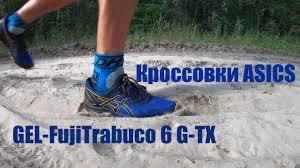 <b>Кроссовки ASICS GEL-FujiTrabuco 6</b> G-TX. Бег. - YouTube