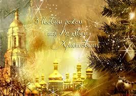 Картинки по запросу відкритки з різдвом христовим