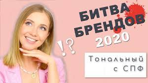 Лучшие <b>тональные кремы</b> с SPF / Битва Брендов 2020 / OSIA ...