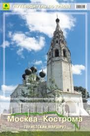 <b>Москва</b>-<b>Кострома</b>. <b>Туристский маршрут</b>. <b>Путеводитель</b> по трассе.