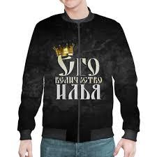 Бомбер <b>Его величество Илья</b> #2369725 от weeert по цене 3 208 ...