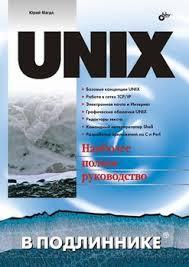 """""""UNIX"""" скачать fb2, rtf, epub, pdf, txt книгу <b>Магда Юрий Степанович</b>"""