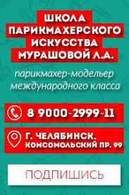 Школа парикмахерского искусства <b>Мурашовой</b> Л.А. | ВКонтакте