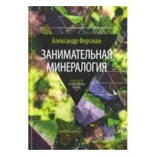 <b>Книга Занимательная минералогия</b> (Ферсман Александр ...