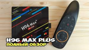 <b>H96</b> MAX Plus - обзор самого горячего TV BOX'а - YouTube