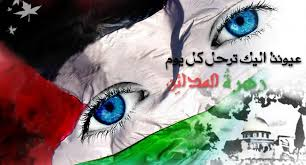 فلسطين images?q=tbn:ANd9GcR