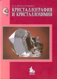 кристаллография и кристаллохимия учебник