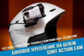 <b>Боковое крепление на шлем</b> Sony Action Cam – купить в Москве ...
