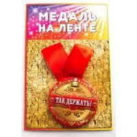 """<b>Медаль</b> """"Так держать""""   Купить с доставкой   My-shop.ru"""