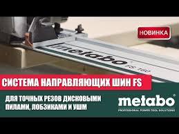 <b>METABO FS</b> - СИСТЕМА <b>НАПРАВЛЯЮЩИХ ШИН</b>. - YouTube