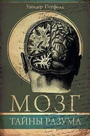 «<b>Мозг</b>. <b>Тайны</b> разума» читать онлайн книгу автора Уайлдер ...