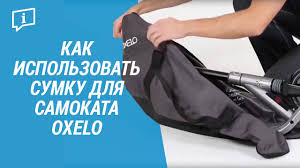 Как использовать сумку для <b>самоката</b> Oxelo (<b>Чехол</b>-сумка для ...